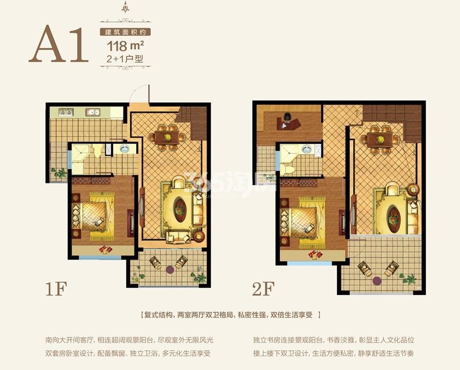 新华联梦想城18#A1户型图