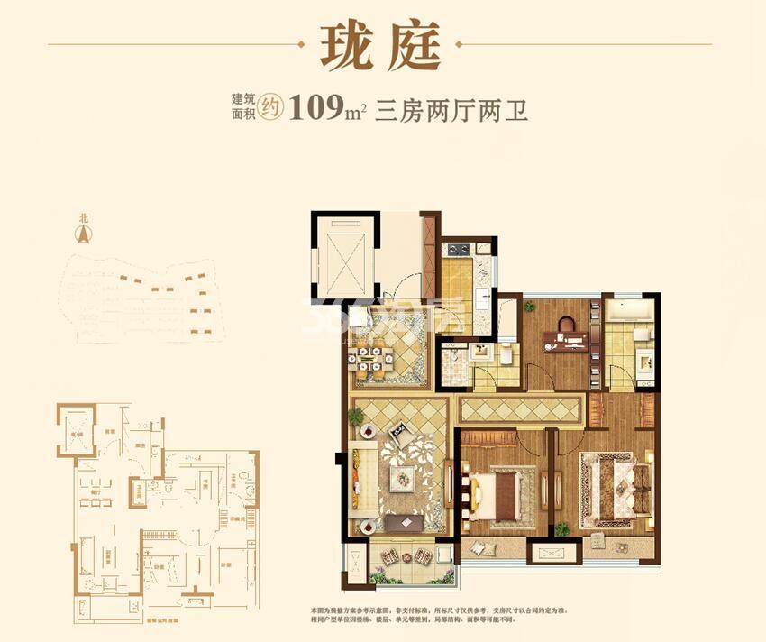 蓝光雍锦园高层109平珑庭户型图