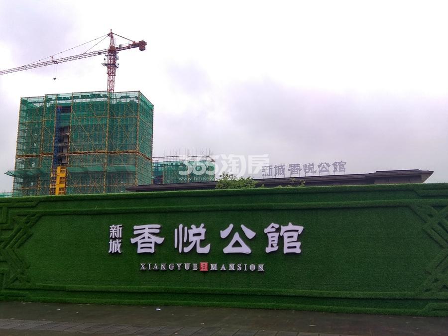 新城香悦公馆南侧广告围墙 2017年5月摄