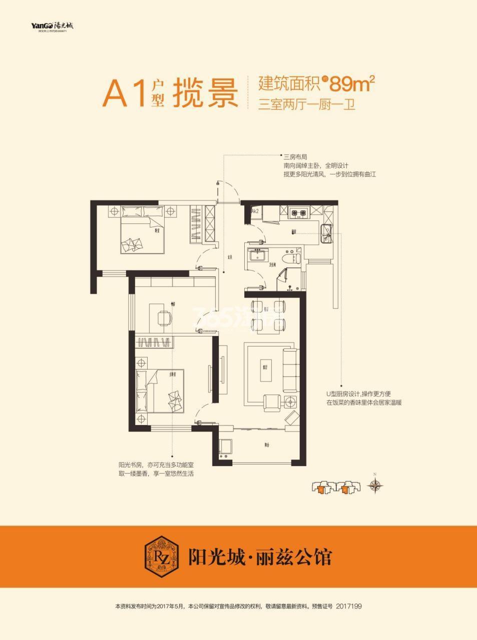 阳光城丽兹公馆A1户型-揽景3室2厅1卫1厨89平米