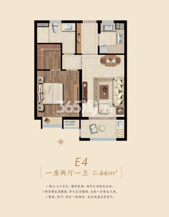 中海桃源里66㎡1房2厅1卫户型图