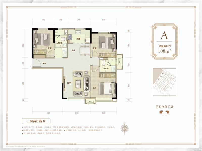 A户型108平米三室两厅两卫