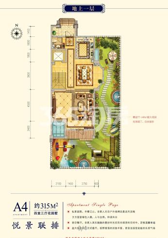世园大公馆联排别墅315户型图