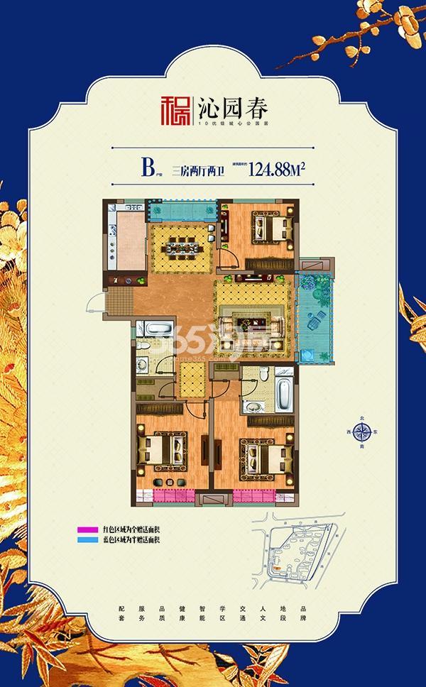 和顺沁园春 B户型 三室二厅一卫124.88㎡