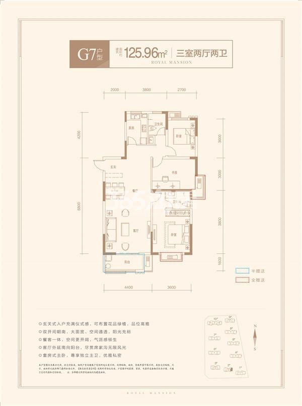 柏庄香府 G7户型 三室两厅两卫 125.96㎡