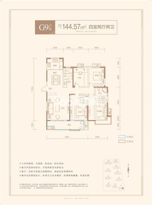 柏庄香府 G9户型 四室两厅两卫 144.57㎡