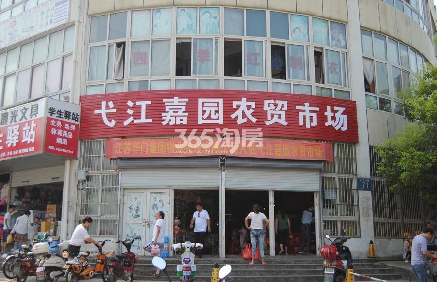 生活配套—弋江嘉园农贸市场
