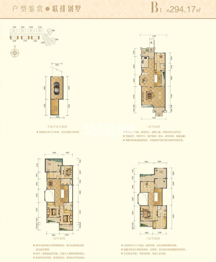 信德半岛别墅户型图