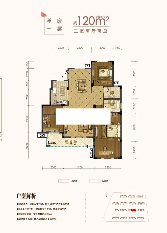 6#洋房1层 三室二厅二卫 120㎡