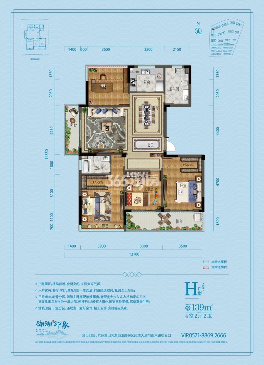 佳源湘湖印象洋房H户型139方(25#)