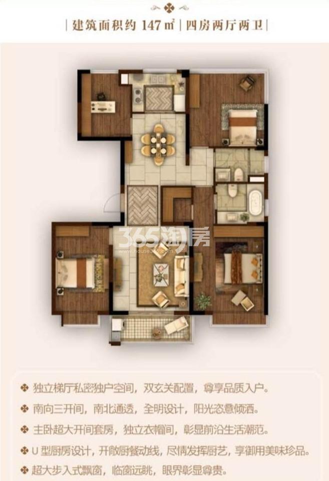 桃园世纪147㎡4房2厅2卫户型图