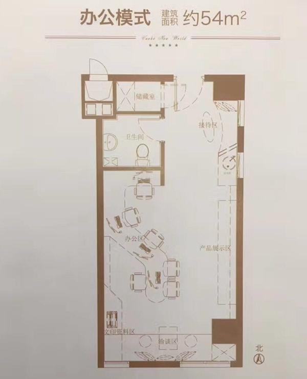 三街区H3#楼54㎡SOHO户型