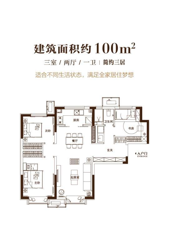 100平米三室两厅一卫