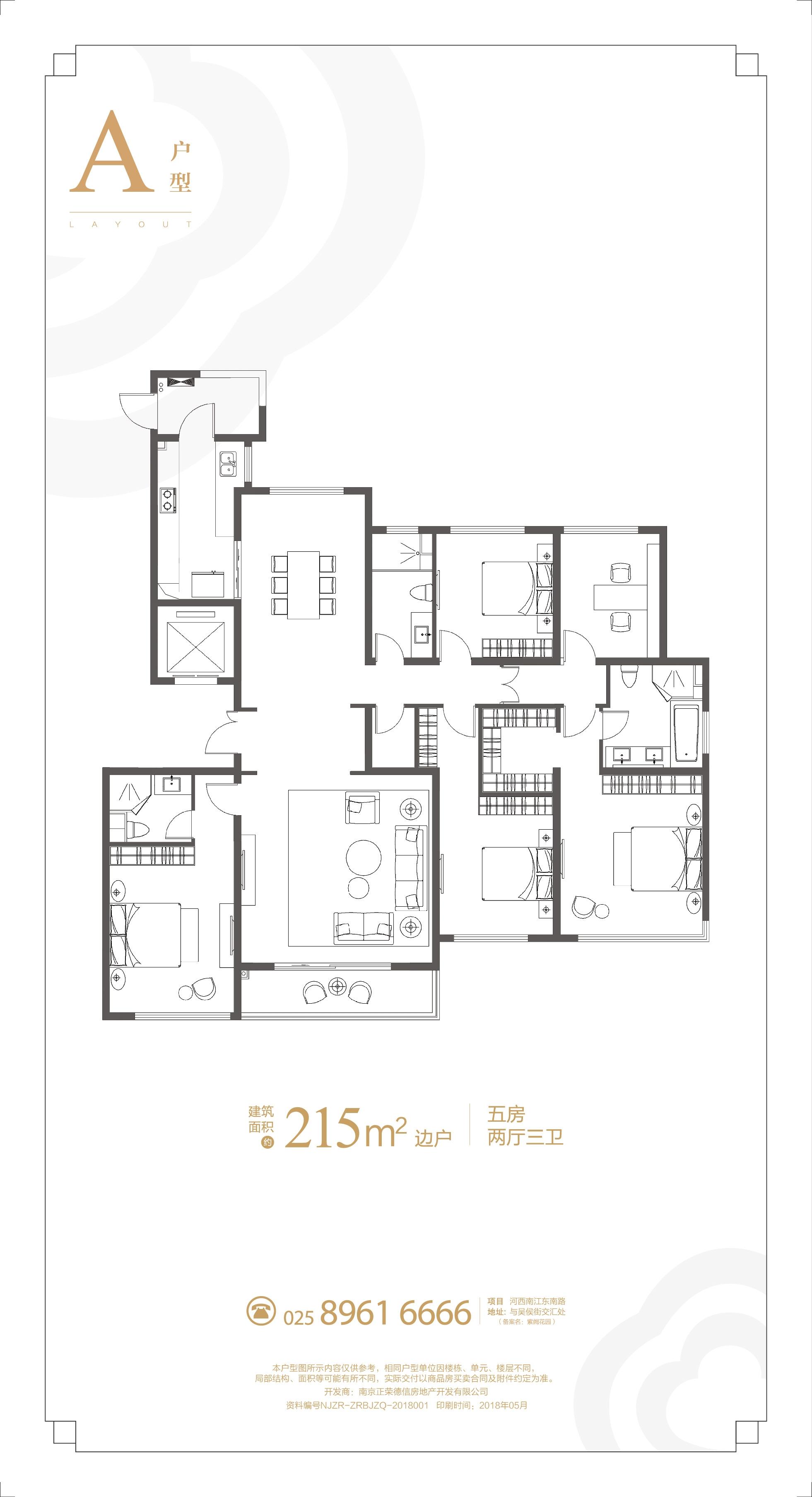 正荣滨江紫阙215㎡五室两厅三卫A户型