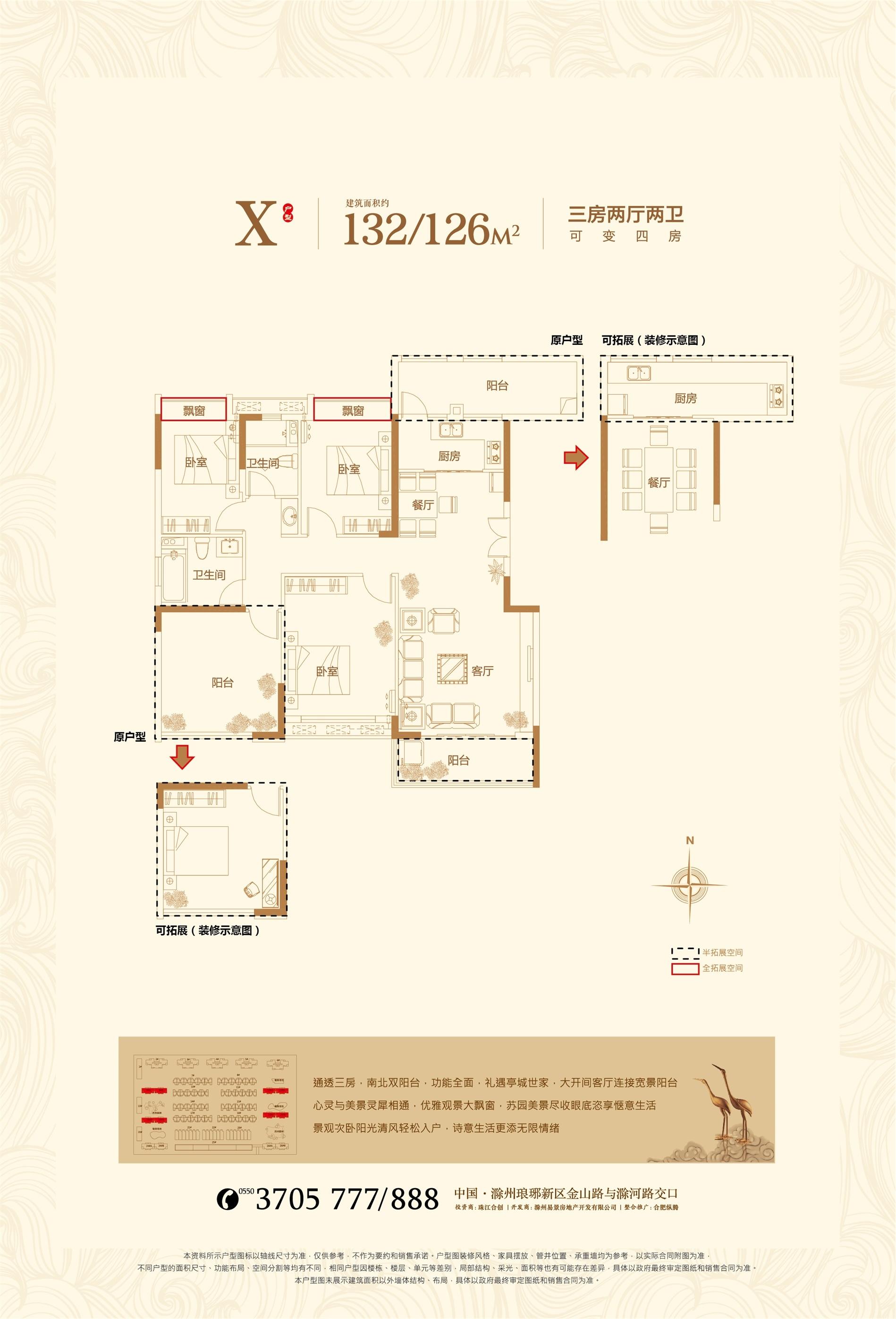 珠江和院 小高层 x户型 建筑面积约132/126平方
