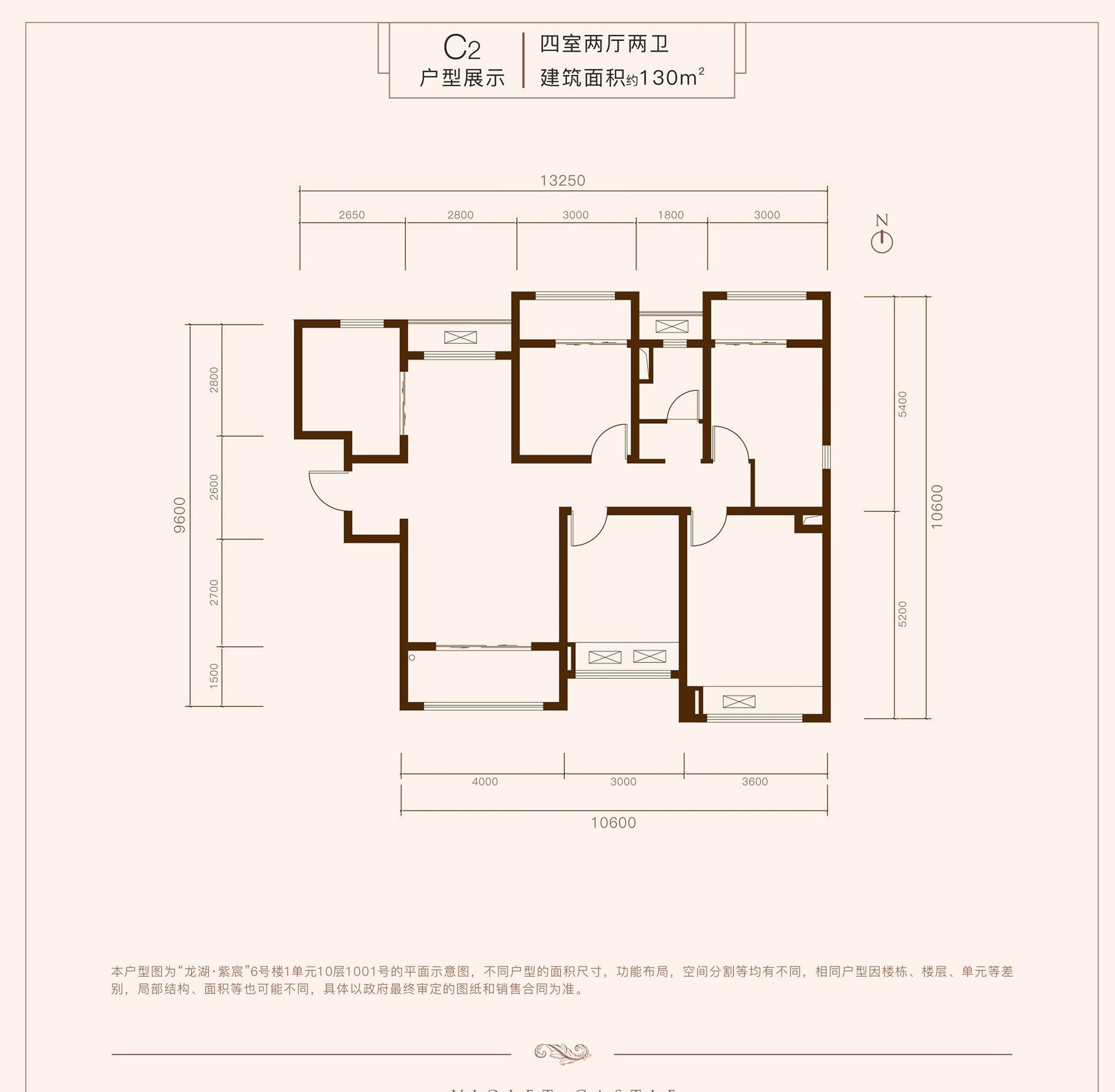 龙湖紫宸130㎡四室两厅两卫C2户型图