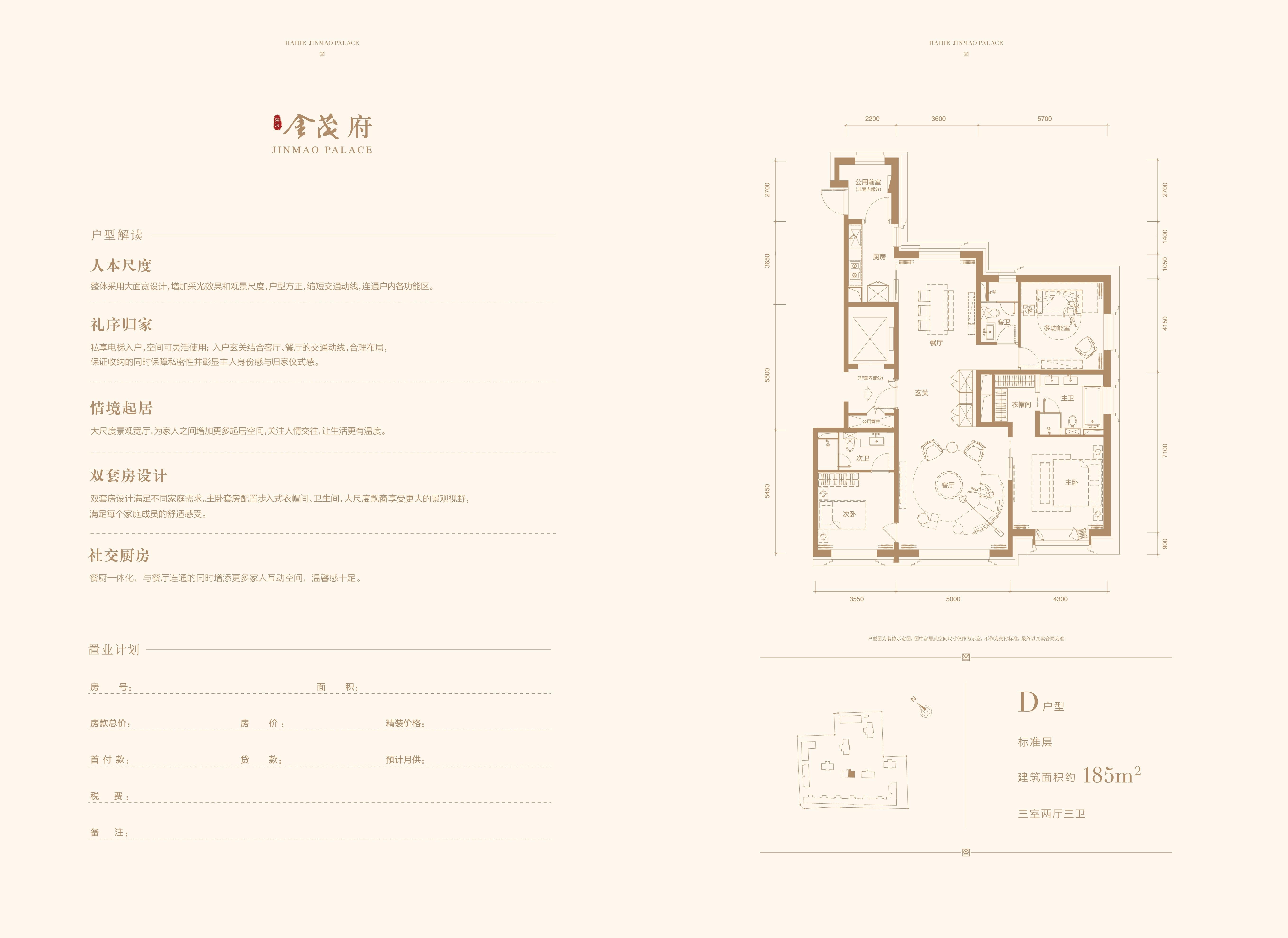 Es'户型 185平米三室两厅三卫