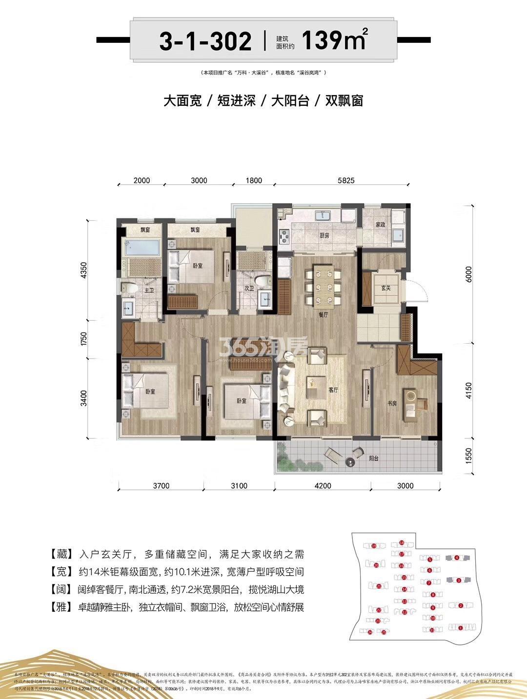 万科大溪谷2、3、4、18、19、22、39号楼边套139方户型