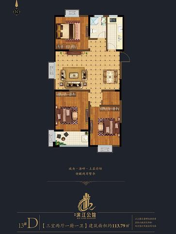 瑞泰滨江公馆 13#三室两厅一卫04户型 113.79㎡