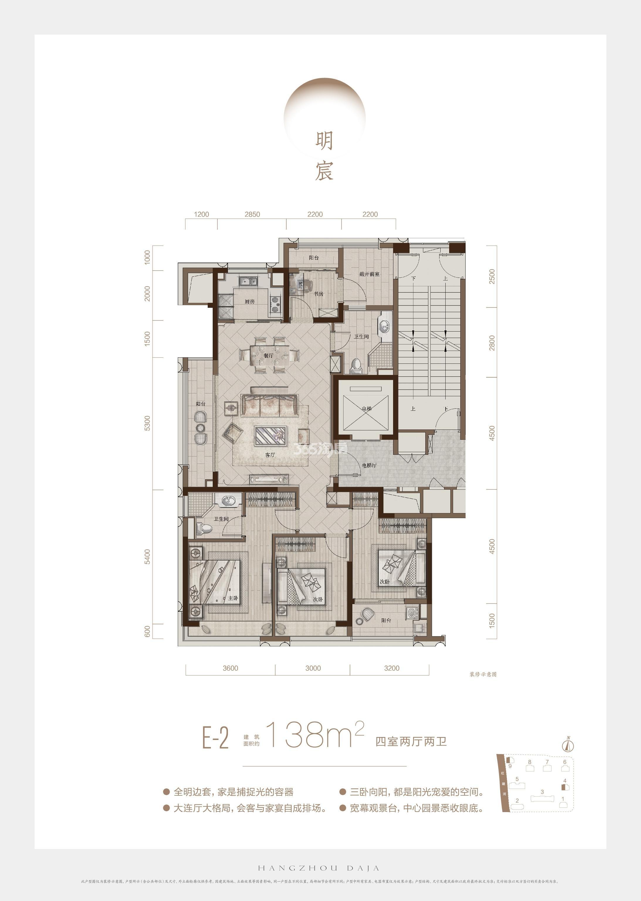 杭州大家高层4、9号楼西边套E-2户型 约138㎡