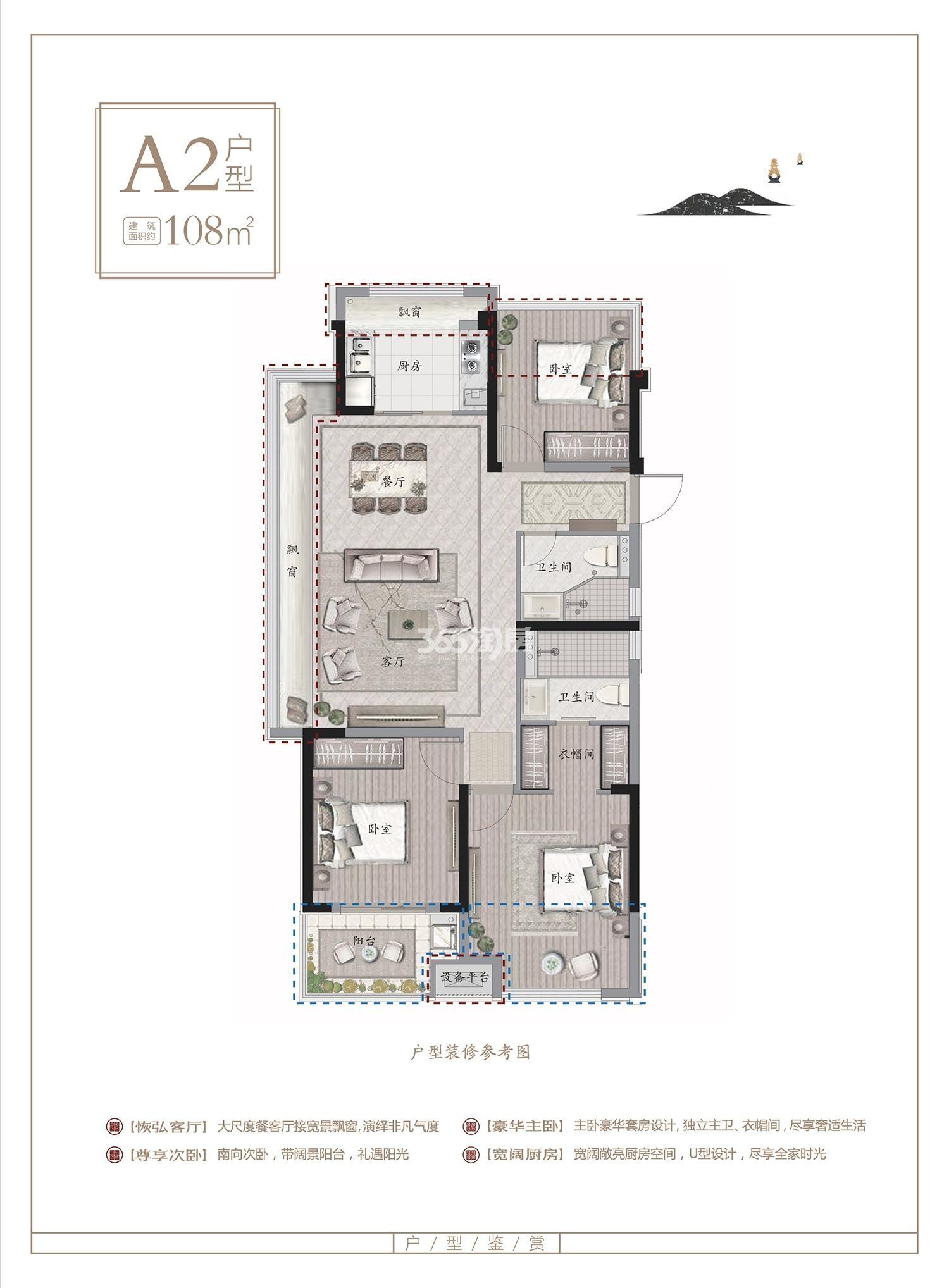 北城芳满庭高层10-13、16、17、20、21、23-25号楼边套A2户型 约108㎡