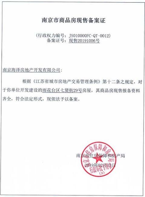 中海城南公馆销售证照