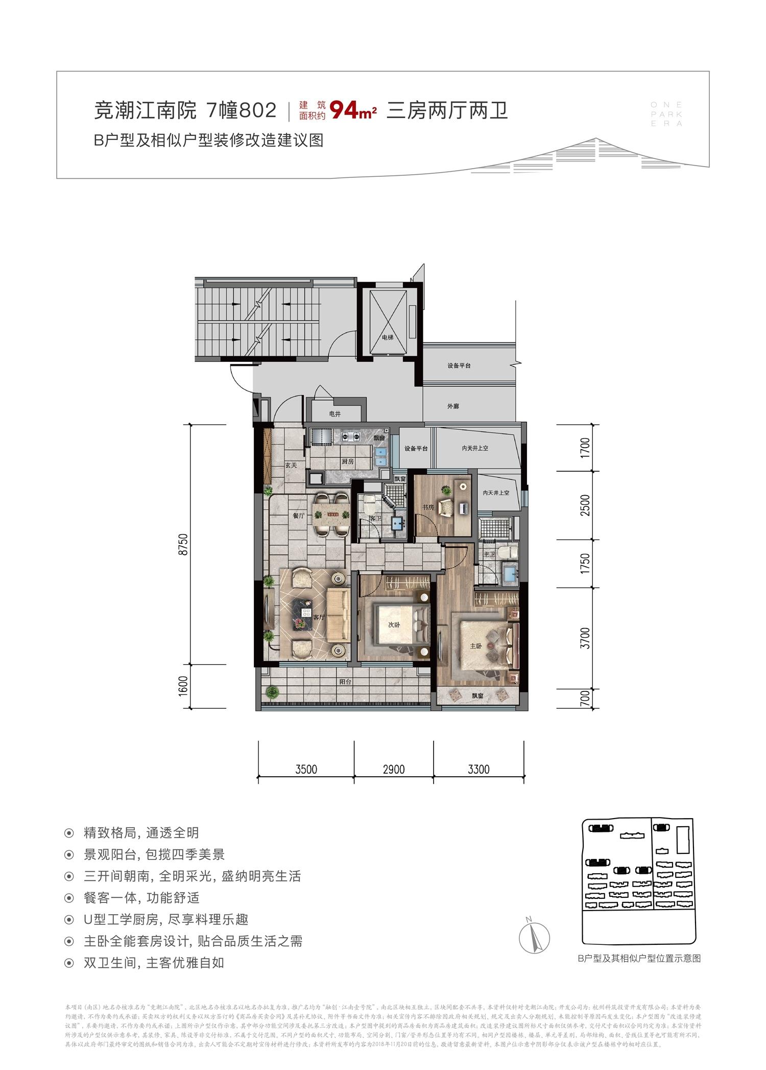 融创江南壹号院高层B户型94方(1、3、6-8#)