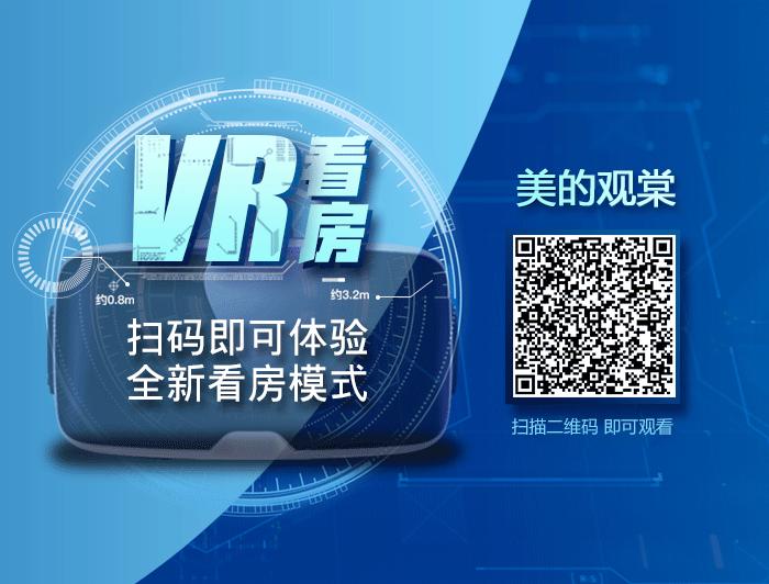 美的观棠VR看房封面图