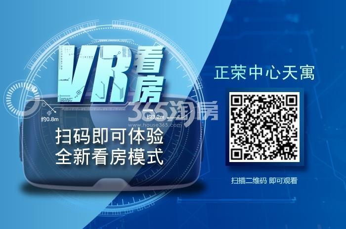 正荣中心天寓VR看房