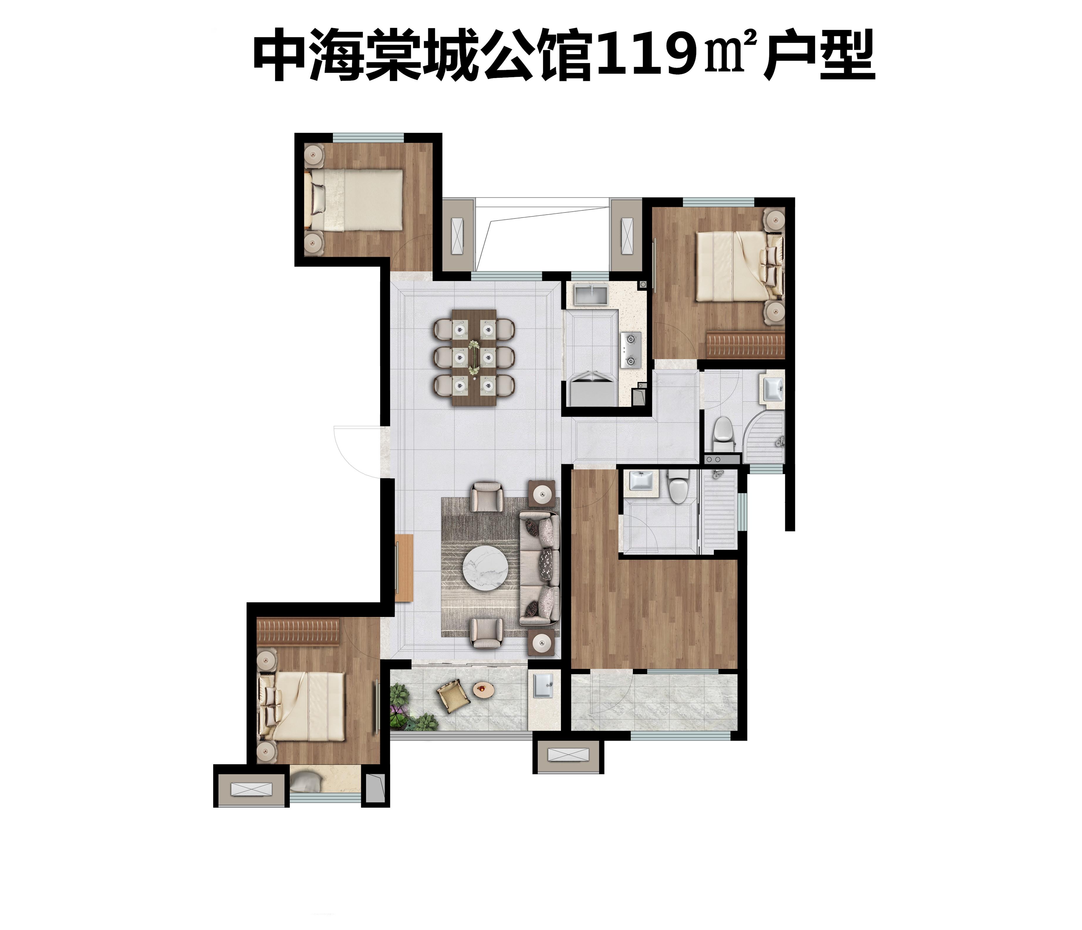 中海棠城公馆119㎡户型