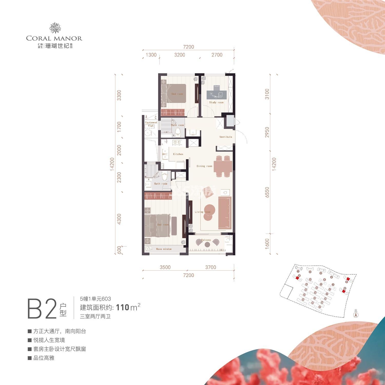 仁恒祥生珊瑚世纪雅园高层5、8、9#中间套B2户型 约110㎡