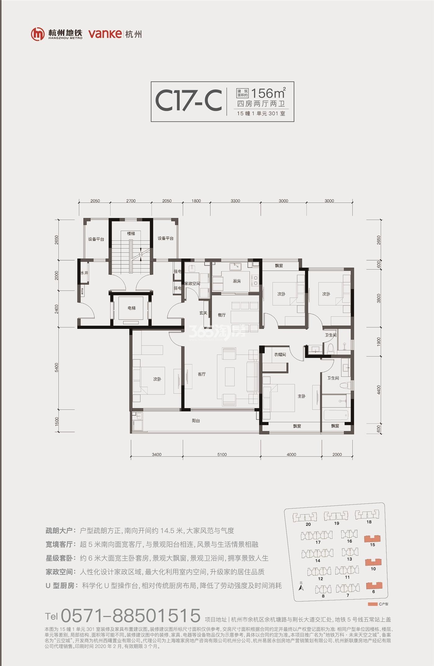 地铁万科未来天空之城一期盖下住宅小高层6、10、15、16号楼C17-C户型 约156㎡