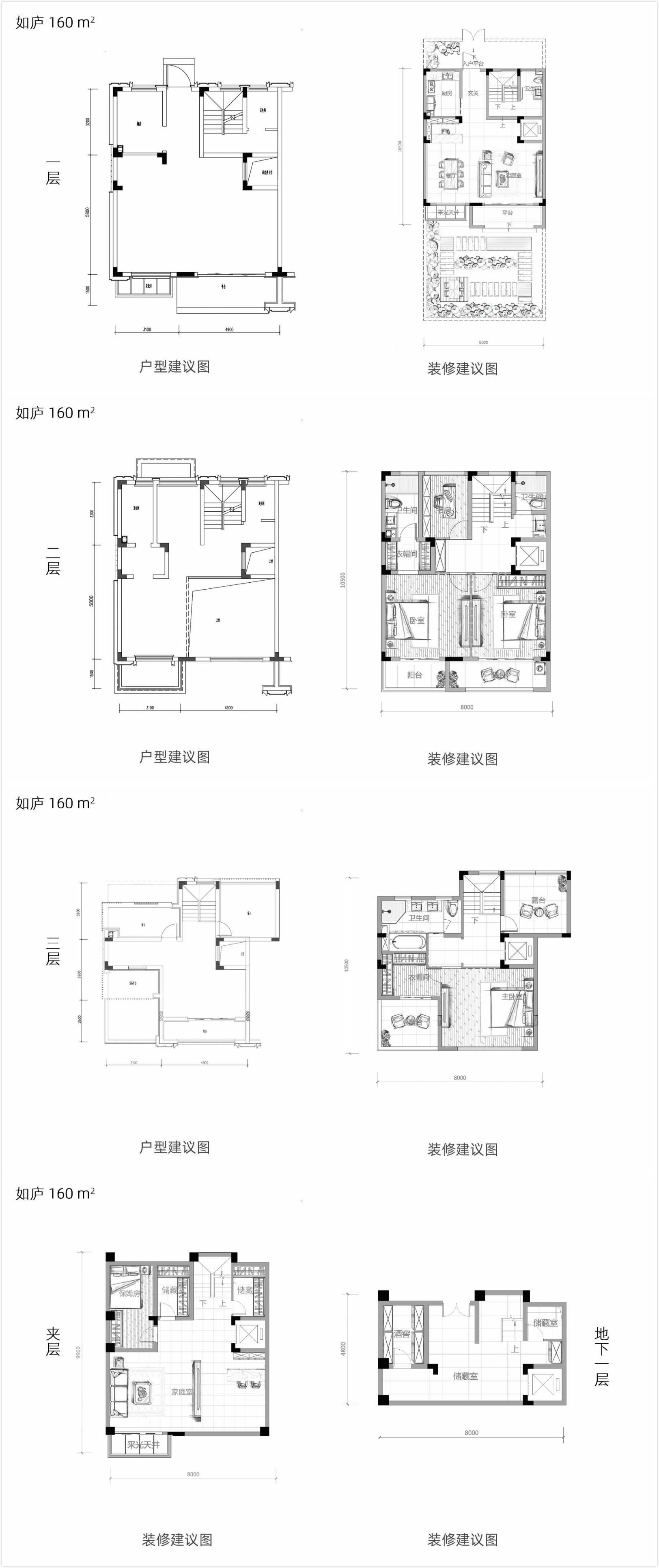 怀石雅苑/春上雅庐排屋约160方