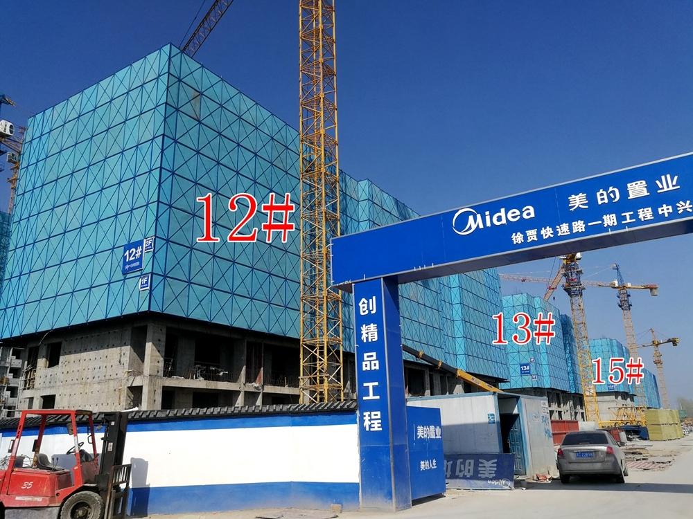 美的东湖天城12、13、15#工地实景图(3.26)
