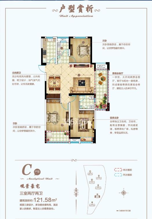 学翰府邸 C户型 三室两厅一卫 建面约121.58㎡