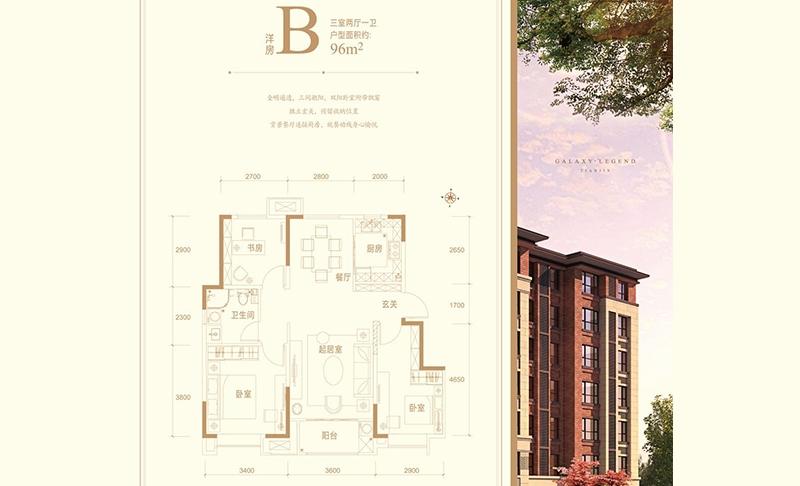 低密度多层B户型 三室两厅一卫 96平米