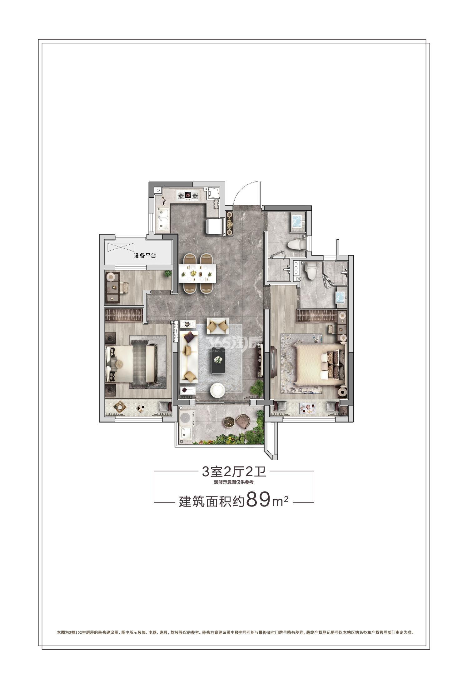 未来旭辉城约89方户型图