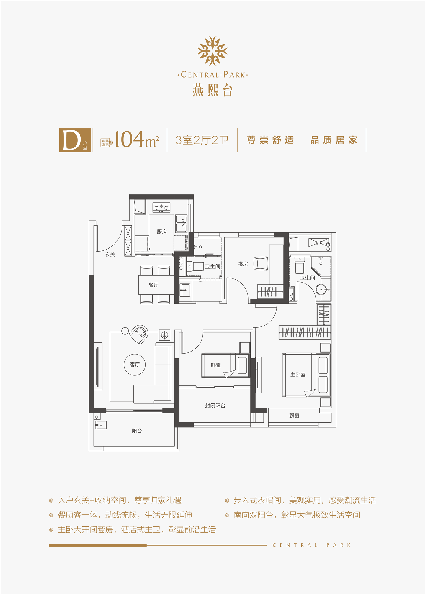 燕熙台D户型104㎡户型图