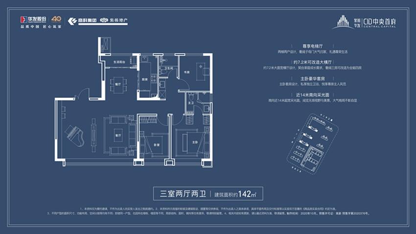 紫薇·华发CID中央首府142㎡三室两厅两卫户型