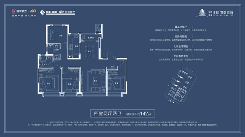 紫薇·华发CID中央首府户型图