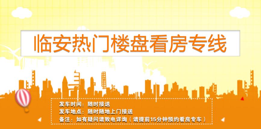 杭州城北公寓看房专线