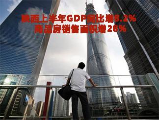 陕西上半年GDP同比增8.2% 商品房销售面积增28%